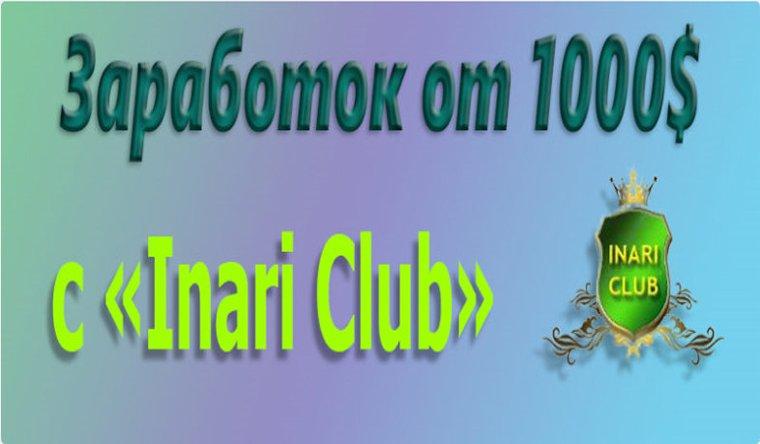 (Не рекомендуем) Заработок от Романа Мельникова –1000$ с «Inari Club»
