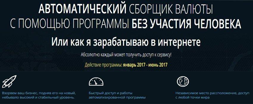 Симонов Сергей Цвет сверхдержавы  красный 2 Место под