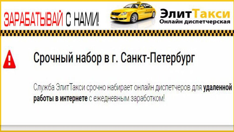 Элит такси онлайн диспетчерская работа как платить налог от форекс