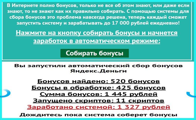 Сборщик бонусов яндекс денег