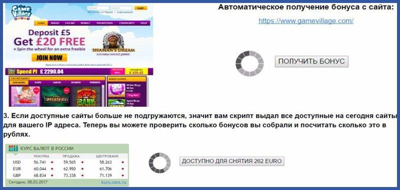 Заработок в интернете без вложений и приглашений 500 руб в день! 76