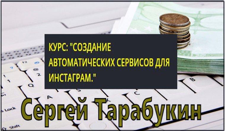 (Не рекомендуем) Заработок в Инстаграм от 4500 рублей в день – методика Сергея Тарабукина