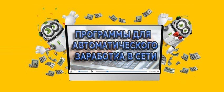 программы для заработка через интернет