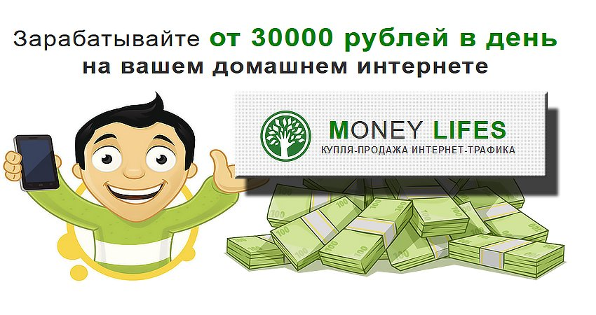 Деньги с «Money Lifes» или очередной развод от мошенника?