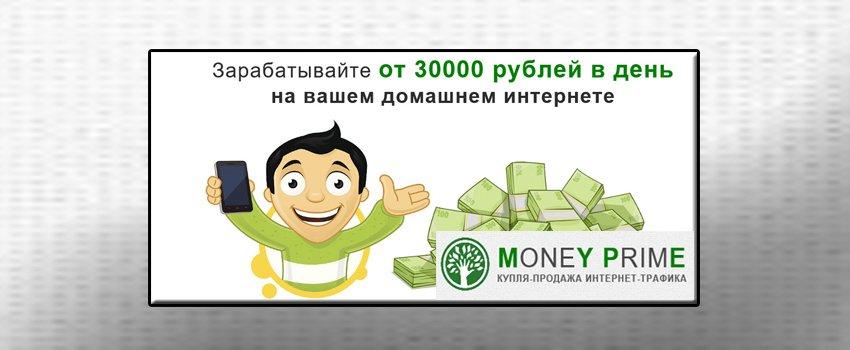 отзывы о интернет заработке компании money smile
