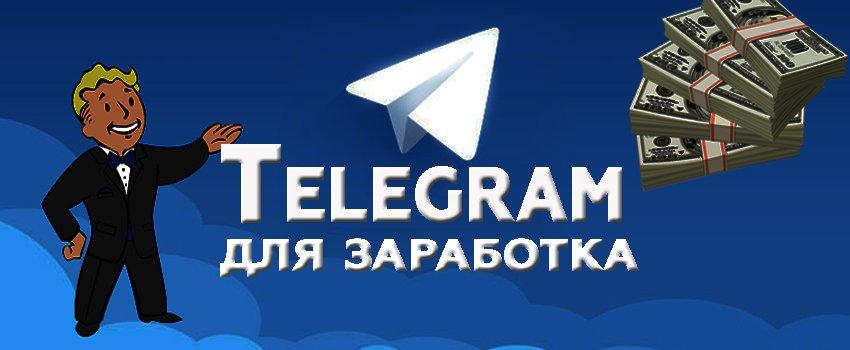 telegramm-zarabotok.jpg
