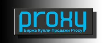 Вся правда о бирже «Proxy»-серверов «proxy-search.ru»