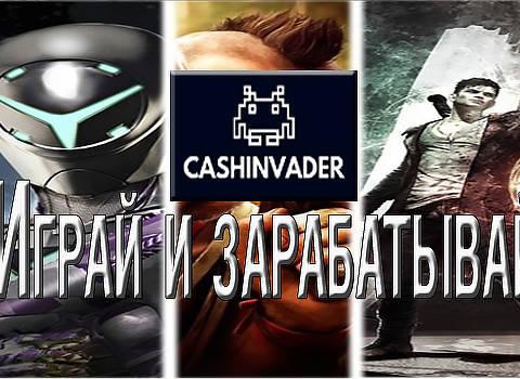 Cashinvader играй и зарабатывай отзывы