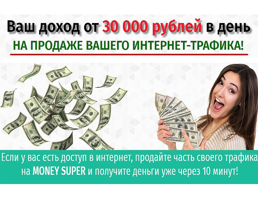 Money Super