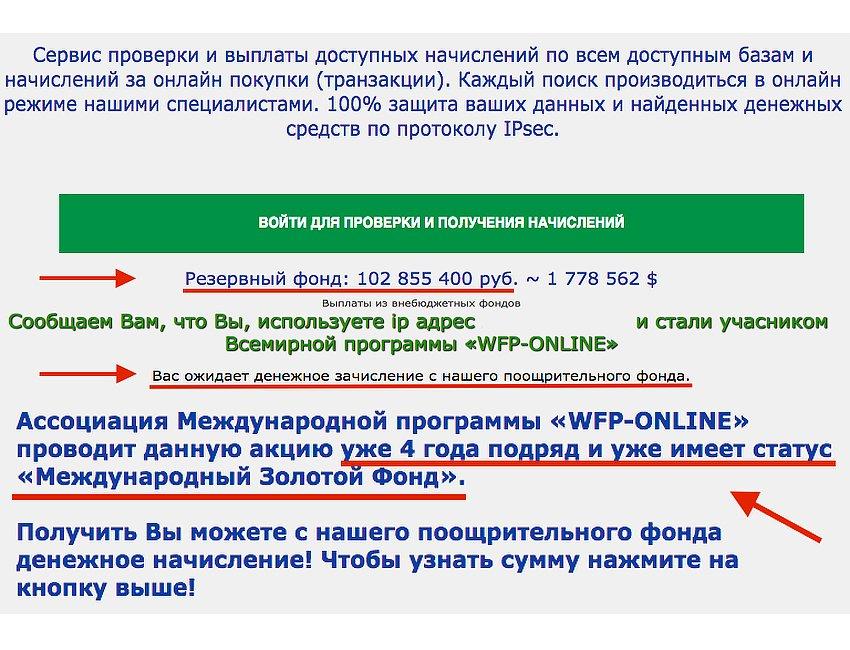WFP-online