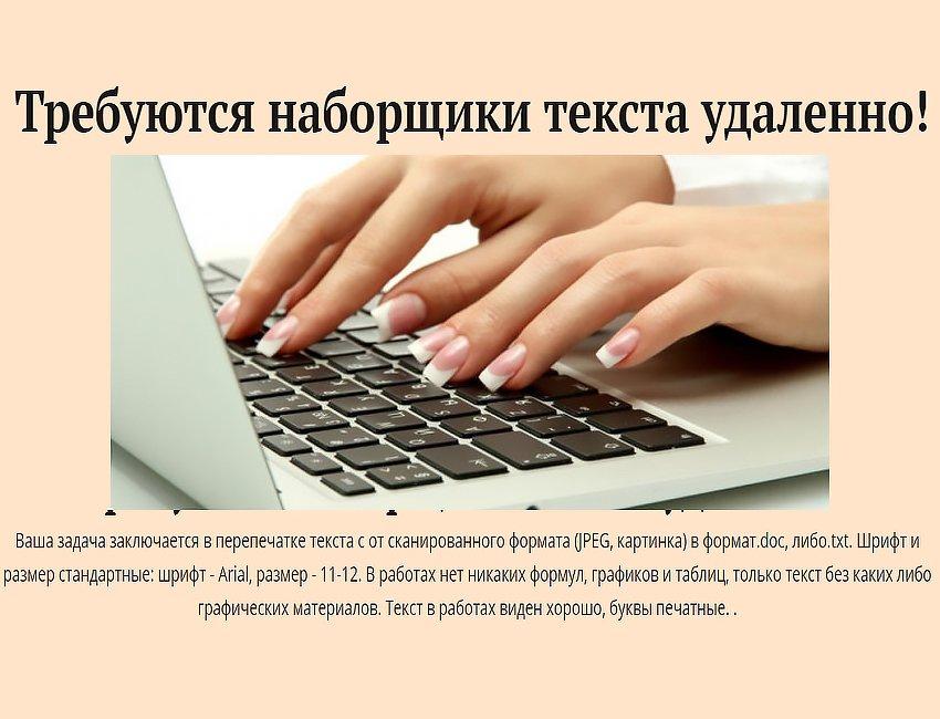вакансии удаленная работа наборщик текстов