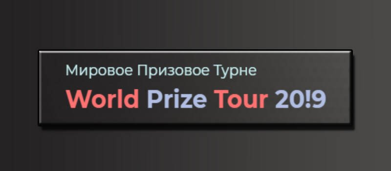 World Prize Tour 2019