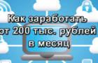 Как заработать от 200 тыс. рублей в месяц? Мастер-класс