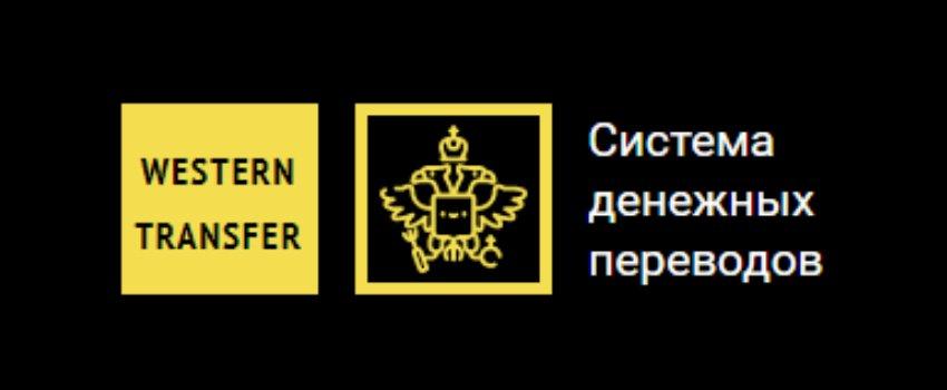 Система Денежных Переводов WESTERN TRANSFER