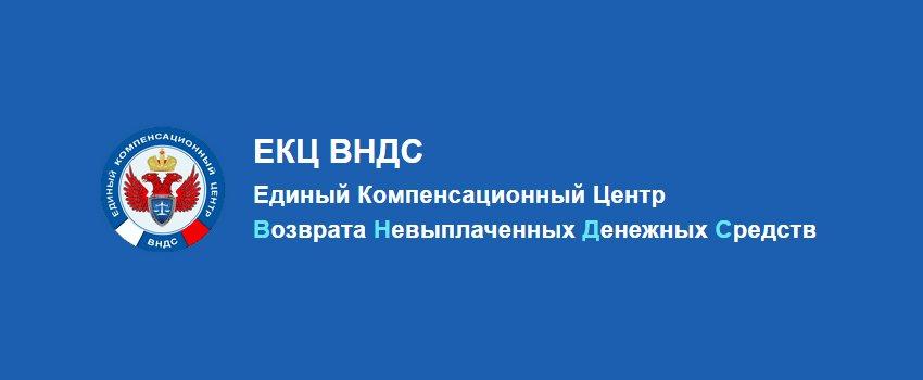 Единый Компенсационный Центр Возврата Невыплаченных Денежных Средств (ЕКЦ ВНДС)