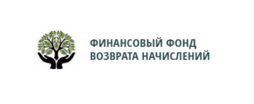 Финансовый Фонд Возврата Начислений правда или развод?