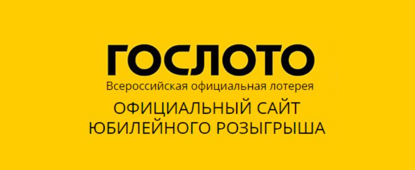 Всероссийская официальная лотерея ГОСЛОТО