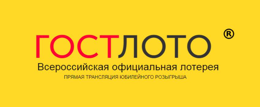 ГОСТЛОТО – Всероссийская Официальная Лотерея