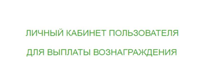 Личный Кабинет пользователя для выплаты Вознаграждения и Центр Внутренних Транзакций