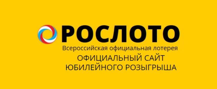Всероссийская Официальная Лотерея РосЛото