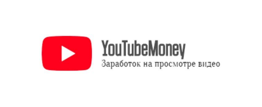 YouTubeMoney и заработок на просмотрах видео