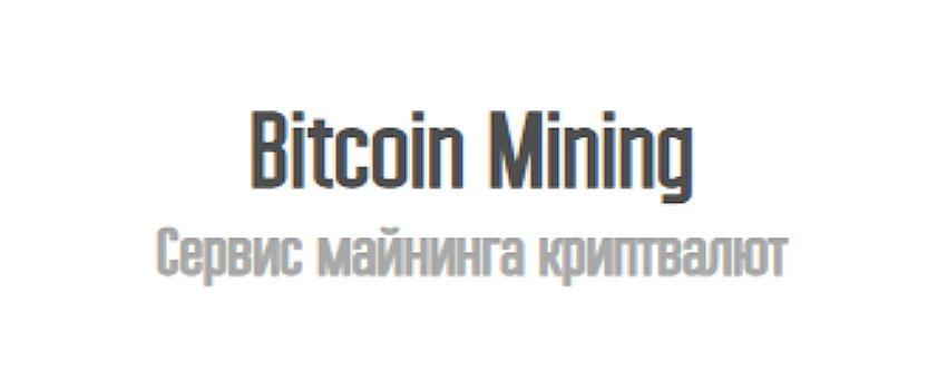 Bitcoin Mining – Сервис майнинга криптовалют