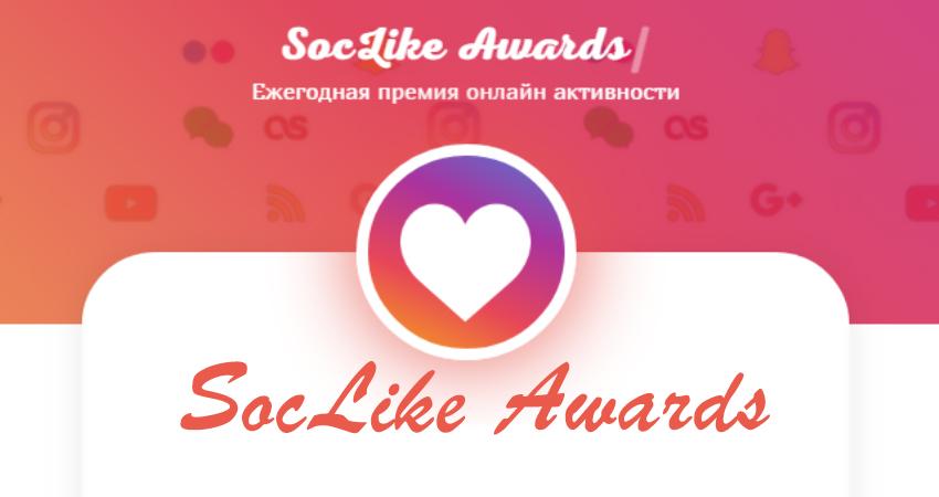 Ежегодная Премия Онлайн Активности SocLike Awards