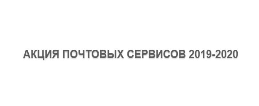Акция Почтовых Сервисов 2019-2020 От ООО «Email Технологии»