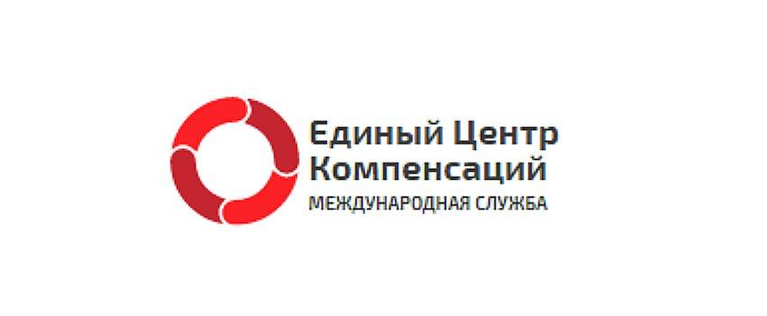 Единый Центр Компенсаций и возврат средств с интернет заработков