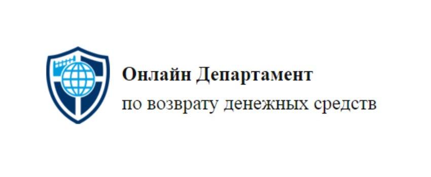 Онлайн департамент по возврату денежных средств