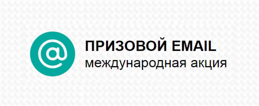 Международная Акция Призовой Email