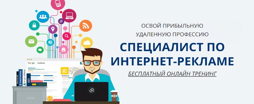 Обучение востребованной профессии «Специалист по интернет-рекламе»