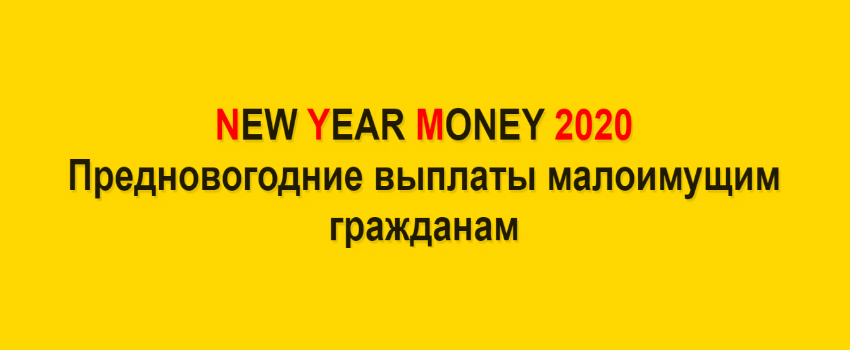 New Year Money 2020
