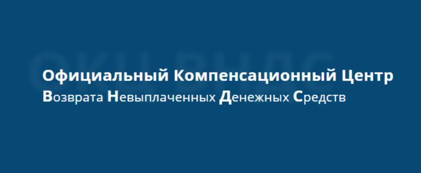 Официальный Компенсационный Центр Возврата Невыплаченных Денежных Средств
