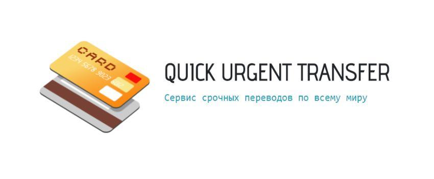 Сервис срочных переводов по всему миру QUICK URGENT TRANSFER