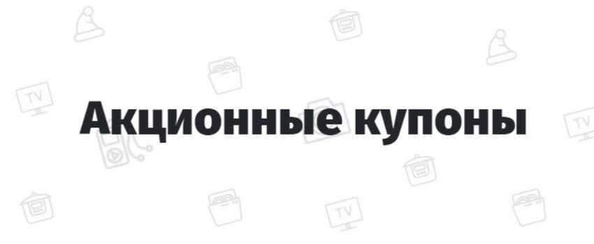 Акционные Купоны От Спонсоров М-Видео, Эльдорадо, Связной