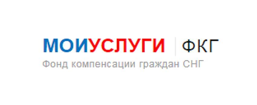 Фонд Компенсации Граждан СНГ или ФКГ Мои Услуги
