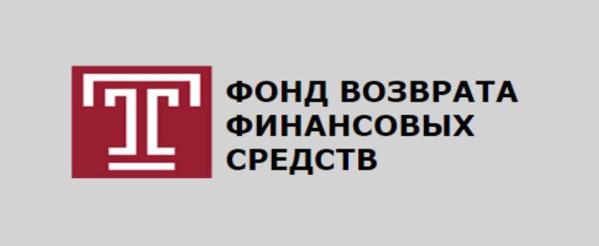 Фонд Возврата Финансовых Средств (ФВФС)