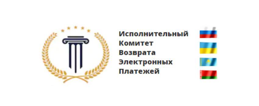 Исполнительный Комитет Возврата Электронных Платежей (ИКВЭП)