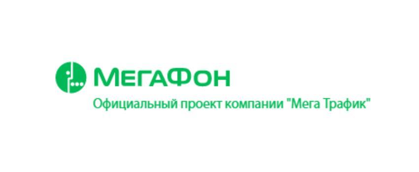 Megafon Traffic – официальный проект компании Мега Трафик