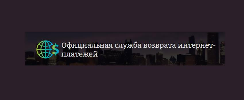 officialnaya slujba