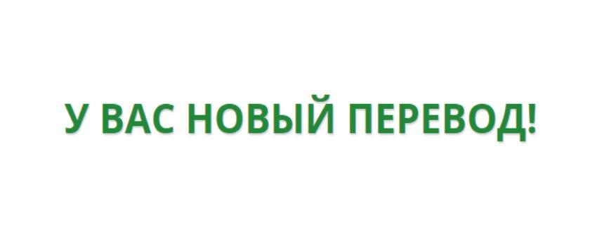 У вас новый перевод от сайта increater.ru