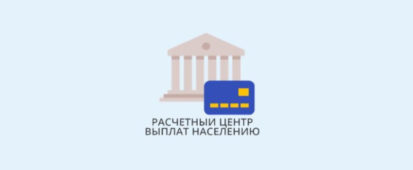 Расчетный Центр Выплат Населению (РЦВН)