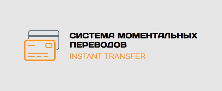 Система Моментальных Переводов Instant Transfer