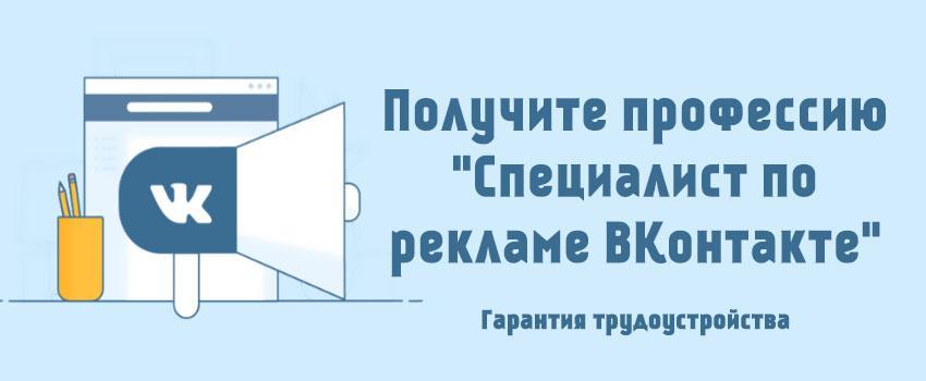 Станьте специалистом по рекламе ВКонтакте и зарабатывайте от 100 000 р.
