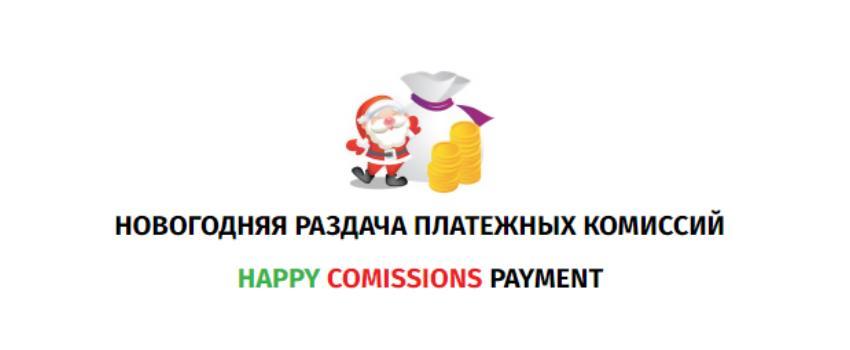 Новогодняя раздача платежных комиссий от Happy Comissions Payment