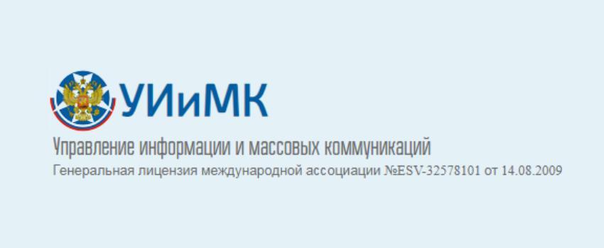 Управление Информации и Массовых Коммуникаций (УИиМК)