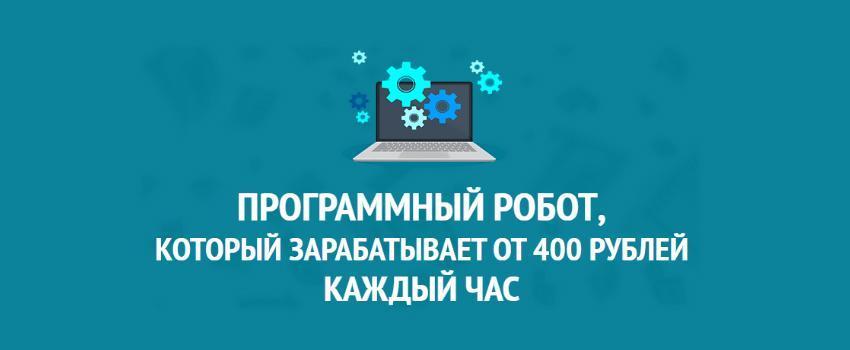 Программный робот, который НЕ зарабатывает от 400 рублей каждый час