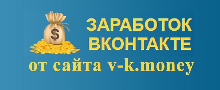 Отзыв о заработке на v-k.money