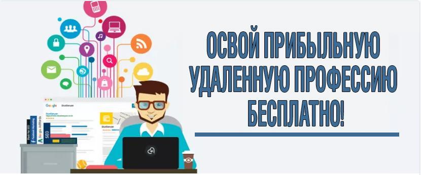 Как бесплатно получить онлайн-профессию, не выходя из дома
